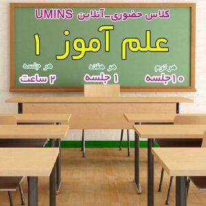 کلاس علم آموز 1